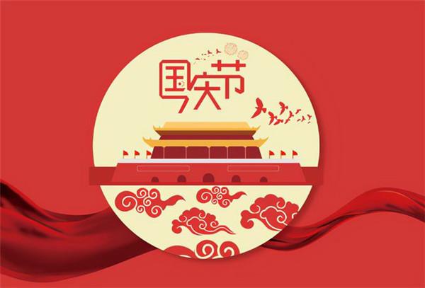 江苏新月涂装祝福大家国庆佳节快乐每一天!